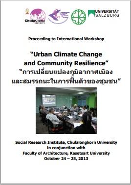 ปี 2557 การเปลี่ยนแปลงภูมิอากาศเมือง และสมรรถนะในการฟื้นตัวของชุมชน